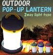 2way ポップアップ LED ランタン アウトドア キャンプ 防災 夜釣り 災害 インテリア ライト 車中泊