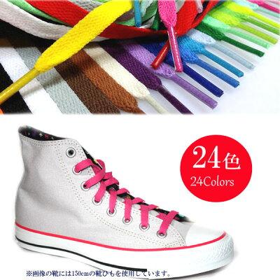 【22番白色】【靴ひもシューレース】【100cm】【0.8cm幅】平紐平ひも無地シューレース2本入り(1足分)/シューズアクセサリー/運動靴/靴紐/ハイカット/スニーカー/長い靴紐/白靴ひも