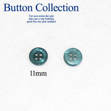 BT-148【プラボタン】【11mm】シンプルなプラボタン【1個】ブローチ/手芸/コサージュ/アクセサリー/英国調/ヘアゴム/花/業販/卸