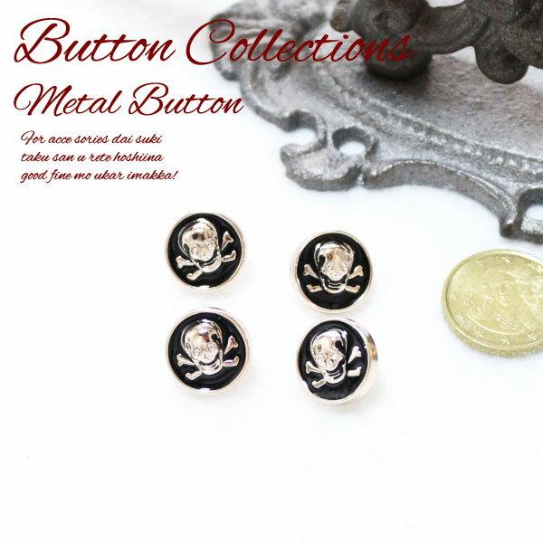 裁縫材料, ボタン BT-17713mm1