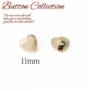 BT-240【メタルボタン】【11mm】ハートモチーフのプラメッキボタン【1個】ブローチ/手芸/コサージュ/ブラウス/アクセサリー/ヘアゴム/業販/卸