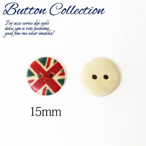 BT-243【ウッドボタン】【15mm】ユニオンジャック柄ウッドボタン【1個】手芸/イギリス/ワンピース/英国/シャツ/ナチュラル/ドレスシャツ/国旗