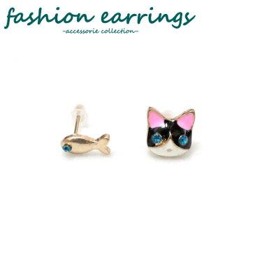 愛くるしくなる猫と魚ピアス アニマル/キャット/動物/フィッシュ/ラインストーン/プチプラ