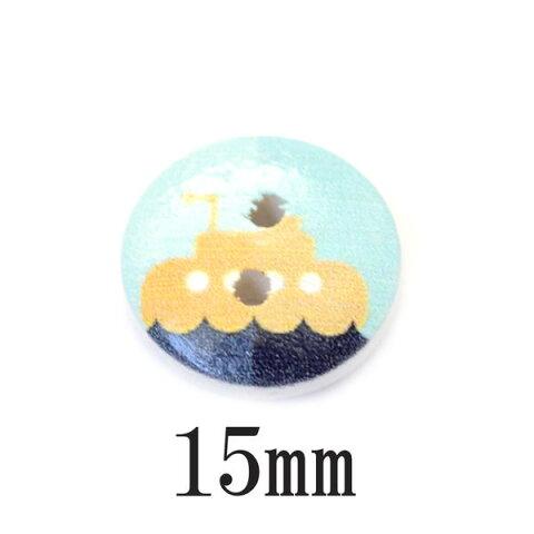 BT-824【ウッドボタン】【15mm】【船・客船】マリンテイストのウッドボタン【1個】錨/手芸/ヨット/キッズ/海/シャツ/ベビー/夏