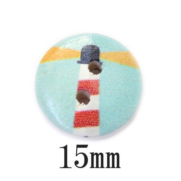 BT-824-灯台【ウッドボタン】【15mm】【灯台】マリンテイストのウッドボタン【1個】錨/手芸/ヨット/キッズ/海/シャツ/ベビー/夏