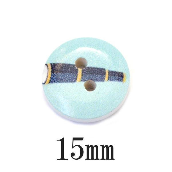 BT-824-望遠鏡【ウッドボタン】【15mm】【望遠鏡】マリンテイストのウッドボタン【1個】コンパス/手芸/ヨット/キッズ/海/シャツ/ベビー/夏