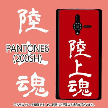 陸上魂(レッド)-PANTONE6(200sh)ケース