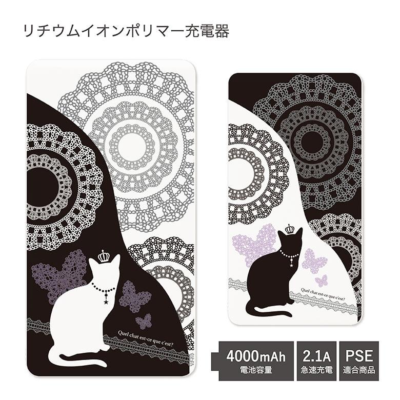 バッテリー・充電器, モバイルバッテリー PSE No59 Princess Cat USB 2.1A 4000mAh iPhone Android d:ani