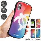 セミオーダー カラフルホヌ i select ガラスケース iPhone XS/X iPhone XR iPhone8 iPhone7 名入れ可能 スマホケース カバー ハワイアン iPhoneケース アイホンXS カメ|アイフォンxrケース iphonex iphonexs iphonexr かわいい ケース 名入れ ホヌ ホヌ柄 耐衝撃 アイホンxr