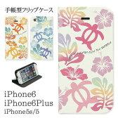送料無料 Honu iPhone6 iPhone6 Plus iPhone5S/5 手帳型ケースiPhoneケース iPhoneカバー iPhone6 iPhone6 Plus iPhone5S/5 手帳型ケース ハワイアンホヌフリップケース ダイアリーケース かわいい おしゃれ