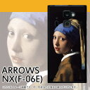 送料無料 『真珠の耳飾りの少女』・フェルメール-ARROWSNX(F-06E)ケース