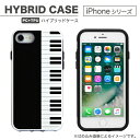 No57 Piano ハイブリッドケース iPhone X 8 iPhone7 iPhone6 アイフォン 耐衝撃 楽器 モノクロ……