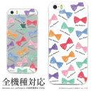 iPhoneX iPhone7ケース iPhone7 Plus ケース 多機種対応 スマホケース colorful ribbon  クリアケース アイフォン7 iPhone6 Xperia かわいい おしゃれ クリスマス
