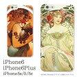 ミュシャ『夢想』『果物』・iPhone対応ハードケース・INK-HARD-IP-150【アール・ヌーヴォー/絵画/レトロ/アート/メンズ/レディース/シンプル/iPhone6/iPhone5s/アイフォン/芸術/ジャケット/スマートフォン/4.7/5.5/iPhone5c/イラスト】