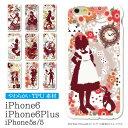 スマホケース iPhone 6 iPhone6Plus 対応 ソフト ケース 童話シリーズ | iPhone6 iPhone6ケース アイフォン6 アイホン6  かわいい おしゃれ クリスマス