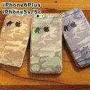 スマホケース iPhone 7 iPhone7Plus 対応 ハードケース 迷彩柄 | iPhone7ケース アイフォン7 ケース クリアケース iPhone6s iPhone6sPlus ミリタリー カモフラージュかわいい おしゃれ クリスマス