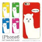 スマホケース iPhone 6 iPhone 6s iPhone 6sPlus ケース 対応 クリアケース Ein Alpaka| アイフォン スマホ ハード スマホカバー カバー かわいい おしゃれ アルパカ 動物