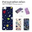 ipod touch ケース Space| iPodtouch アイポッド タッチ 第6世代 第5世代 カバー クリアケース カバー かわいい おしゃれ 宇宙 星