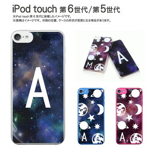 1b91d73ddd ipod touch ケース 宇宙 イニシャル ナンバー? iPodtouch アイポッド タッチ 第6世代 第5世代