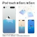 iPod touch ケース Swimming animal| iPodtouch アイポッド タッチ 第6世代 第5世代 カバー クリアケース シロクマ しろくま シンプル かわいい おしゃれ 保護