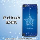 送料無料 CristmasmasStar(ブルー)-iPodtouch5ケース