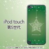 送料無料 CristmasmasStar(グリーン)-iPodtouch5ケース