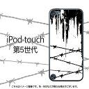 送料無料 かっこいい有刺鉄線(ホワイト)-iPodtouch5ケース