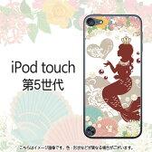 送料無料 童話シリーズ(人魚姫)-iPodtouch5ケース