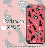 送料無料 アリス-iPodtouch5ケース