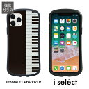 No57 Piano i select iPhone 11 Pro iPhone 11 ガラスケース アイフォン11 Pro iphone 11Pro ……
