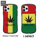 No51 One Love i select ハイブリッドケース iPhone 11 Pro iPhone 11 ガラスケース アイフォン11 Pro iphone 11Pro アイホン 11 スマホケース カバー ジャケット 9H カラフル レゲエ マリファナ クール ラスタカラー d:coo