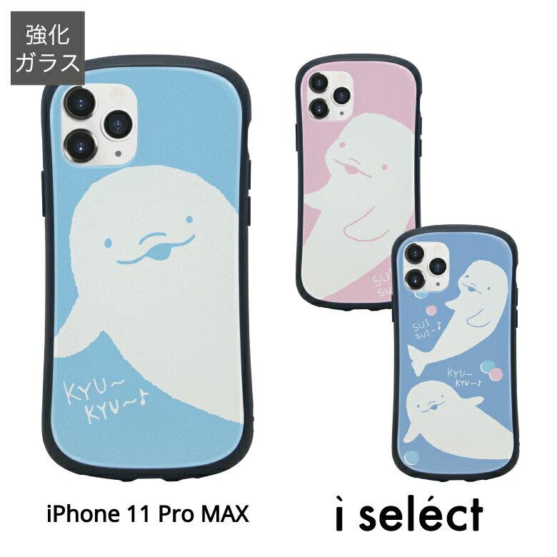 スマートフォン・携帯電話アクセサリー, ケース・カバー No110 i select iPhone 11 Pro Max 11 pro max iphone 11 Pro max 11 9H d:ani