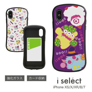 当店オリジナル商品 ハロウィンパーティー i select ガラスケース iPhone XS/X iPhone XR iPhone8 iPhone7 スマホケース カバー ジャケット アイセレクト 高硬度 9H ハロウィーン Halloween 5.8inch 6.1inch アイホンXS かわいい