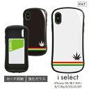No65 Reggae border i select ハイブリッドケース iPhone XS iPhone X iPhone XR対応 強化ガラスケース スマホケース カバー ジャケット 高硬度 9H レゲエ マリファナ マーク ボーダー アイホンX 白 黒 ラスタカラー ブラック ホワイト d:coo