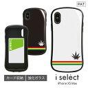 No65 Reggae border i select ハイブリッドケース iPhone XS Max対応 強化ガラスケース スマホケース カバー ジャケット 高硬度 9H レゲエ マリファナ マーク ボーダー アイホンX 白 黒 ラスタカラー ブラック ホワイト d:coo