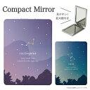 Constellation 星座 折りたたみコンパクトミラー 鏡 拡大鏡付き2面ミラー オリオン座  ...