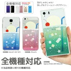 【iPhone/アイフォン/GALAXY/SC-04E/XPERIA/SO-04E/SO-02F/ARROWS/AQUOS/SH-/MEDIAS/N-06E/かわいい/おしゃれ】