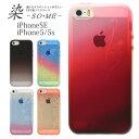 染-SO・ME- iPhone SE iPhone5,iPhone5S共用TPU製ソフトケース iPhoneSE グラデーション/クリ……