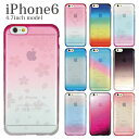 iPhone6s/6 ケース カバー グラデ−ション 染-SO・ME-アイフォン6s/6 きれい 花柄フラワー iPho……