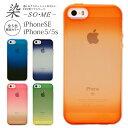 染-SO・ME- iPhone SE iPhone5s iPhone5 ソフトケース カバー スマホケース グラデーション ク……