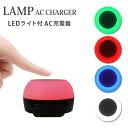 全4色 LAMP AC CHARDER ランプAC充電器 コ