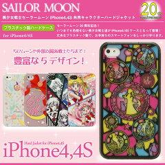アイフォン4/4s共用カバー/ケース【BANDAI】美少女戦士セーラームーン・iPhone4/4S共用キャラク...