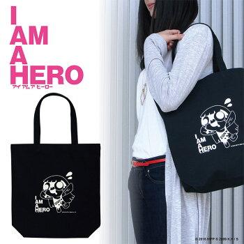 アイアムアヒーロー/キャラクター/グッズ/ズキュン/ゾキュン/トートバッグ/かばん/鞄/ファッション/ブラック/メンズ/レディース/黒