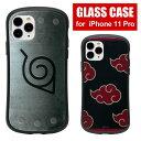ナルト 疾風伝 ハイブリッドケース iPhone 11 Pro ガラスケース スマホケース iPhone11Pro マ……