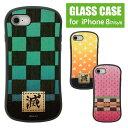 鬼滅の刃 iPhone8 iPhone7 ハイブリッドケース かわいい ガラスケース アイフォン8 アイフォン……
