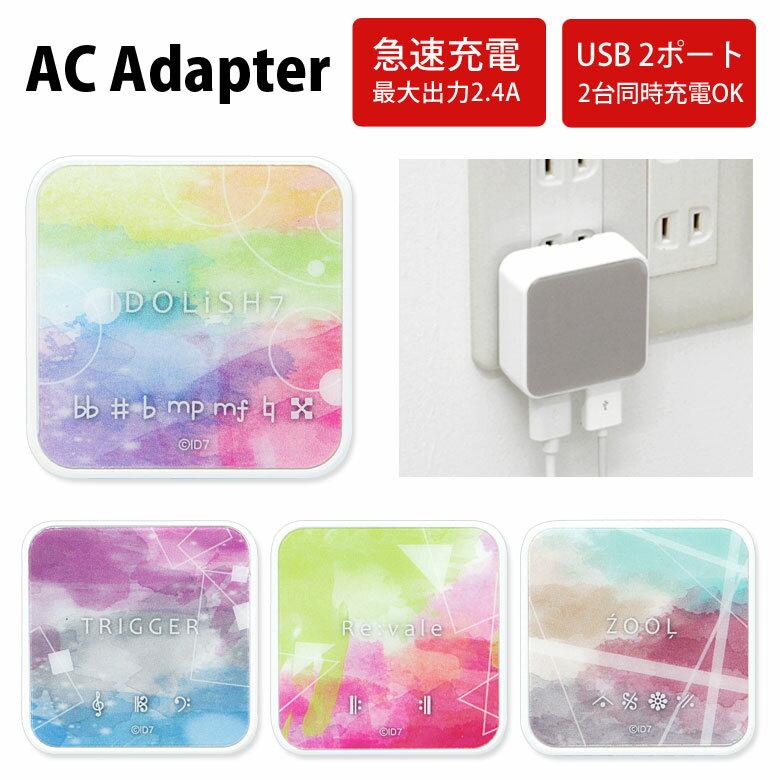 バッテリー・充電器, AC式充電器  AC 2 USB 2 2.4A ZOOL iPhone Android