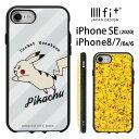 IIIIfit ポケットモンスター iPhoneSE2 iPhone8 iPhone7 ハードケース iPhone SE 第2世代 スマ……
