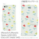 送料無料 かき氷・iPhone5s 5,iPhone5C XPERIA A GALAXY S4対応ダイアリーケース・DIARY-34スイーツ カキ氷 ブルー 水色 レディース 大人かわいい 手帳 ダイアリー エクスペリア ジャケット スマートフォン SO04E SC04E スマホ