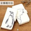 スマホケース iPhone android 汎用 手帳型ケース シロクマさん ペンギンさん  x iphone8 かわ……