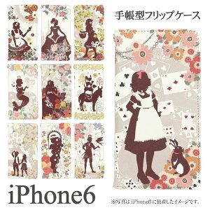 iPhone6s/6 手帳型ケース 童話シリーズiPhoneケース iPhoneカバー 白雪姫…